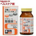 ビタトレール 整腸薬S(360錠)【spts15】【ビタトレール】