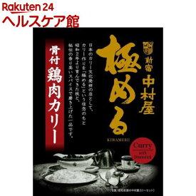 中村屋 極める 骨付鶏肉カリー(230g)【新宿中村屋】