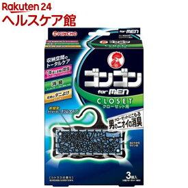 ゴンゴン for MEN 衣類の防虫剤 クローゼット用 (防虫 消臭 ダニよけ)(3コ入)【ゴンゴン】