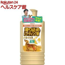 滑り止め 床用コーティング剤(500mL)