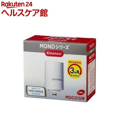 浄水器 クリンスイ モノシリーズ用 13+2物質除去カートリッジ 2コセット MDC01SW(1セット)【クリンスイ】