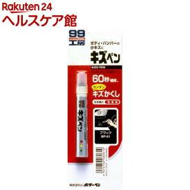 99工房 キズペン ブラック BP-61 08061(7g)【99工房】