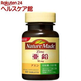 ネイチャーメイド 亜鉛(60粒入)【more20】【ネイチャーメイド(Nature Made)】