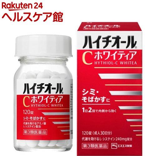 【第3類医薬品】ハイチオールC ホワイティア(120錠)【ハイチオール】【送料無料】