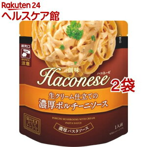 Haconese 生クリーム仕立ての濃厚ポルチーニソース(130g*2袋セット)