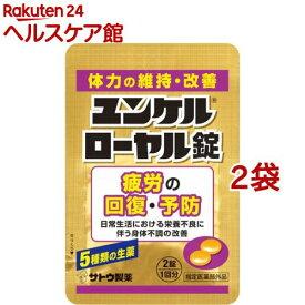 ユンケルローヤル錠(2錠*20コ入*2コセット)【ユンケル】
