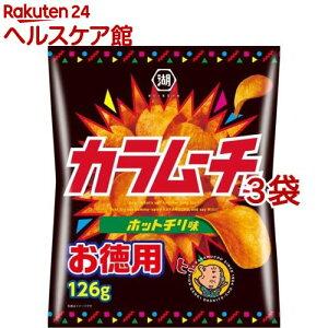 湖池屋 カラムーチョチップス ホットチリ味(126g*3袋セット)【湖池屋(コイケヤ)】