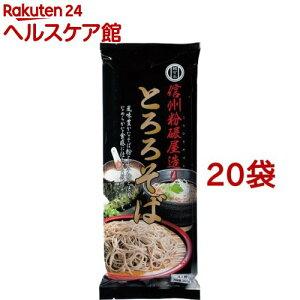 麺有楽 信州粉碾屋造り とろろそば(360g*20袋セット)【麺有楽】