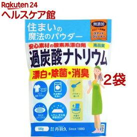 丹羽久 過炭酸ナトリウム酸素系 漂白剤(500g*2コセット)【more20】【niwaQ(ニワキュウ)】