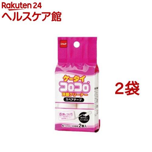 ケータイコロコロ 洋服用スペアテープ C0477(2巻*2コセット)【コロコロ】