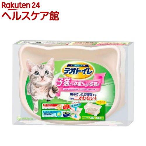 デオトイレ 子猫から体重5kgの成猫用 本体(1コ入)【デオトイレ】