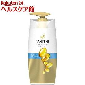 パンテーン モイストスムースケア トリートメントコンディショナー ポンプ(400g)【more20】【PANTENE(パンテーン)】