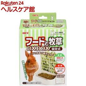 フードと牧草DX ボックス 固定式(1コ入)
