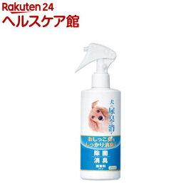 犬の尿臭を消す 消臭剤(250ml)