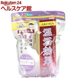 アロマ温浴効果風呂 ラベンダーの香り(1kg)[入浴剤]