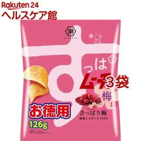 湖池屋 すっぱムーチョチップス さっぱり梅味(126g*3袋セット)【湖池屋(コイケヤ)】