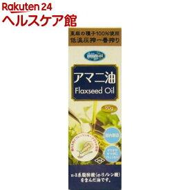 アマニ油 フレッシュキープボトル入り(90g)【more20】【朝日】
