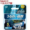 カイレザー axia 替刃(8コ入)【カイレザー】