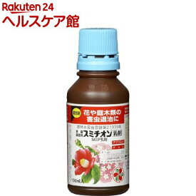 スミチオン 乳剤(100ml)