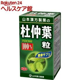 山本漢方製薬の杜仲葉 粒 100%(280粒)【山本漢方】