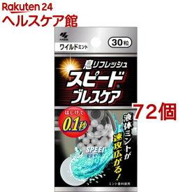 スピードブレスケア ワイルドミント(30粒*72個セット)【ブレスケア】