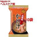 アマノフーズ みそ汁里自慢 北海道みそ かに汁(9g*1食入*10コセット)【アマノフーズ】