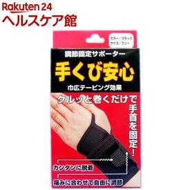 手首安心 ブラック フリーサイズ(1コ入)