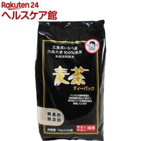 三重県産 麦茶 ティーパック(10g*32袋入)【more30】【手駒銘茶】