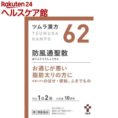 【第2類医薬品】ツムラ漢方 防風通聖散エキス顆粒(20包)【ツムラ漢方】