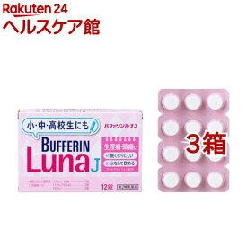 【第2類医薬品】バファリン ルナJ(12錠*3箱セット)【バファリン】
