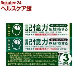 ロッテ 歯につきにくいガム粒 記憶力を維持するタイプ(14粒*3パック入)