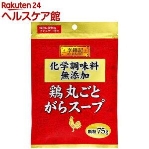 李錦記 鶏丸ごとがらスープ 化学調味料無添加(75g)【more30】【李錦記】
