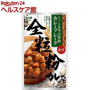 じっくり焙煎 全粒粉カレーフレーク 中辛(8皿分)【more30】