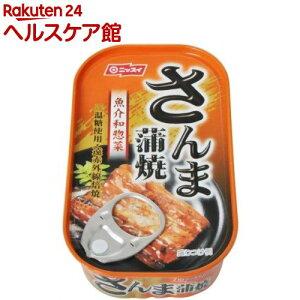ニッスイ さんま蒲焼 イージーオープン(100g)[缶詰]