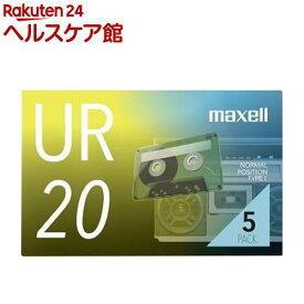 マクセル カセットテープ 20分 UR-20N(5本組)【マクセル(maxell)】