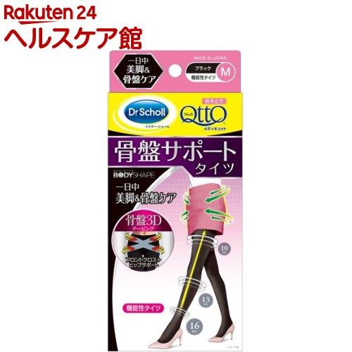 おそとでメディキュット 骨盤3Dサポートタイツ Mサイズ(1足)【メディキュット(QttO)】