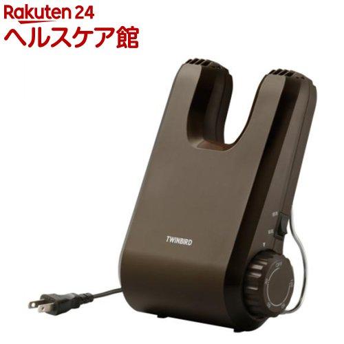 TWINBIRD くつ乾燥機 SD-4546BR ブラウン(1台)【ツインバード(TWINBIRD)】