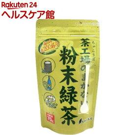 茶工場のまかない 粉末緑茶(70g)【more30】