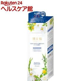 肌美精 薬用美白化粧水(200ml)【肌美精】