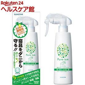 ピュアイズム 寝具クリーンケアミスト 本体 カモミールの香り(250ml)【spts10】