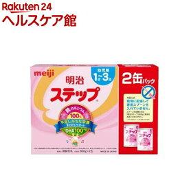 明治 ステップ(800g*2缶入)【明治ステップ】[粉ミルク]