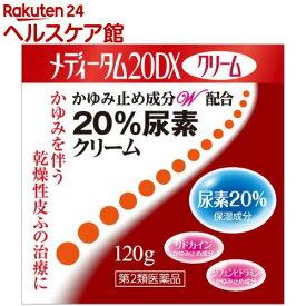【第2類医薬品】メディータム20DXクリーム(120g)【more20】【メディータム】