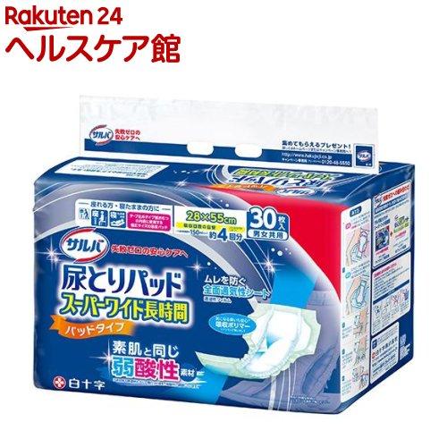 サルバ 尿とりパッド スーパーワイド 長時間(30枚入)【サルバ】