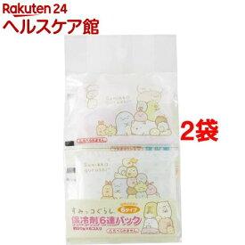 すみっコぐらし 保冷剤(50g*6個入*2袋セット)