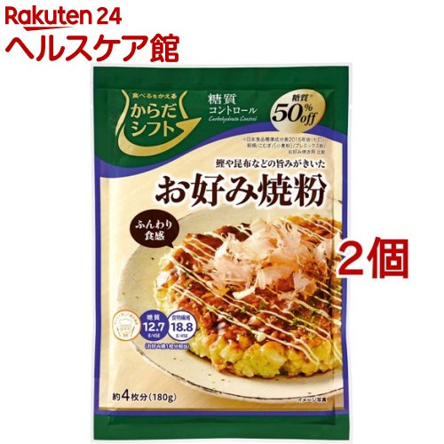 からだシフト 糖質コントロール お好み焼粉(180g*2コセット)【からだシフト】