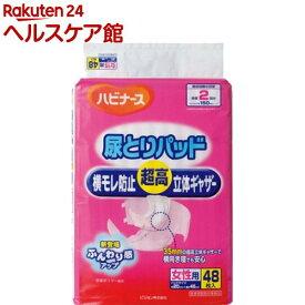 ハビナース 尿とりパッド 女性用(48枚入)【ハビナース】