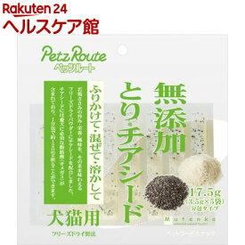 無添加 とりチアシード(3.5g*5袋入)【ペッツルート 無添加(Mutenka)】