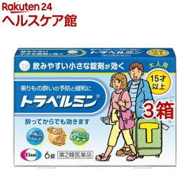 【第2類医薬品】トラベルミン(6錠*3箱セット)【トラベルミン】