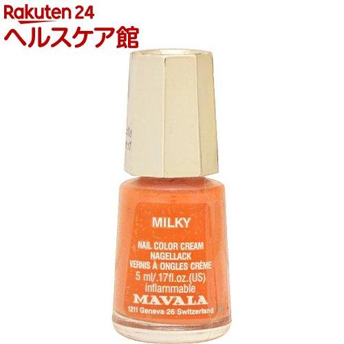マヴァラ ネイルカラー パルプカラー ミルキー(5mL)【マヴァラ(MAVALA)】
