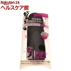 フットエステ やわらか低反発インソール 2cm ハーフ(2枚入)【フットエステ】